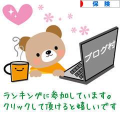 にほんブログ村 その他生活ブログ 保険へ